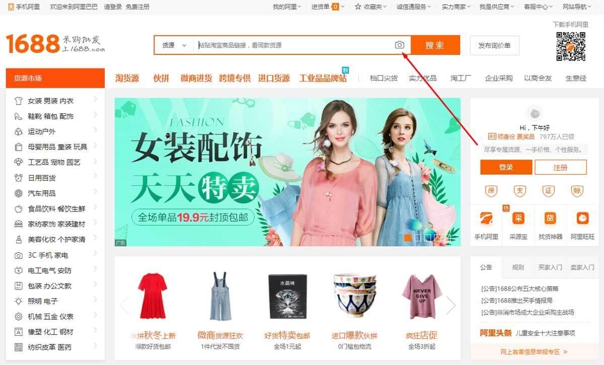 chức năng tìm kiếm sản phẩm bằng hình ảnh trên taobao